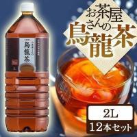 烏龍茶 お茶 2L 12本 LDCお茶屋さんの烏龍茶 LDC (D) 送料無料 安い