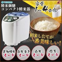 お米だって生鮮食品。やっぱり精米したてが一番旨い。 お米の美味しさがよみがえる「白米みがき」モード ...