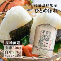 玄米もしくは精米後白米でのお届け(9kg×3袋=27kg)をお選びいただけます! 口に広がる甘みが強...