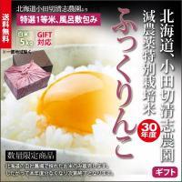※こちらのふっくりんこは、ギフト用のケースに入れ風呂敷包みでお届けする贈答向けの商品です。  【北海...