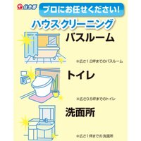 大好評のバスルームクリーニングにトイレ、洗面所クリーニングも追加。 水まわりがきれいになります。
