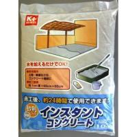 土間・車庫などのコンクリート補修に 砂利入りですので、水を加えるだけで使えます。