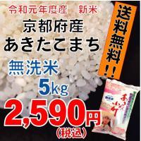 当店【米屋赤井】の2018年新米がご用意できました。京都府産あきたこまちです。  平成30年度産の新...