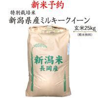◆新潟県産◆特別栽培米◆平成29年産◆玄米25kg/精白米4.5kg×5袋◆送料無料(一部地域を除く...