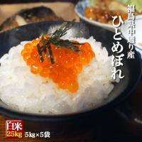 ふくしまプライド。体感キャンペーン 平成29年度産ひとめぼれ 福島県 25kg 白米 送料無料 --...