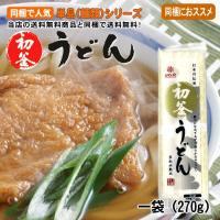 【同梱で人気!単品シリーズ】麺のおいしさの決め手は、なめらかさ、光沢、歯応え、のど越しです。豊熟麺「...