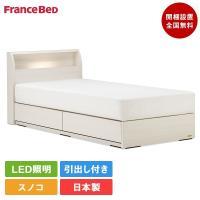 フランスベッド ベッドフレーム シングル PSC-194 引き出し付き   正規品 PSC-194 DR 収納 白 ホワイト スノコ 棚 コンセント 照明 日本製 子ども