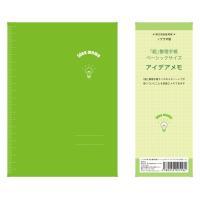 「超」整理手帳 アイデアメモ ベーシックサイズ(5冊セット)