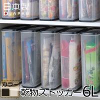 保存容器 6L 乾物ストッカー 日本製