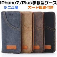 iphone7 7plus用デニム風手帳型ケース 対応機種  : iPhone7/8,iPhone7...