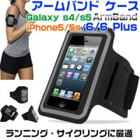 iphone5/5s/6/6s/6 plus/6s plus機種選択可能。スマートフォンアームバンド...