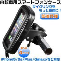 iphone6バイク防水ホルダー iphone6s iphone6/6s Plus自転車ホルダー i...