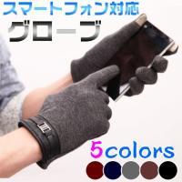 スマートフォン手袋 タッチパネルに対応!  親指、人差し指の2本に伝導性繊維採用され、 拡大、縮小も...