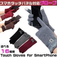 選べる16種類! つけたままスマホ操作できる手袋です。 寒い季節でも安心なアイテム!  よく使われて...