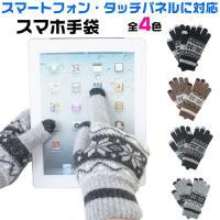 スマートホン用!touch glove 全4色。 手袋をつけたままでも操作が楽々!  よく使う3本の...
