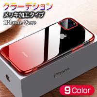 iPhone XR ケース iPhone8 ケース iphone7 iPhone XS iPhone ケース iphone Xs Max iPhone8Plus スマホケース TPU キズ防止 メッキ加工 耐衝撃 超薄 ソフト