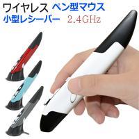 KOMOREBI-YA - ワイヤレスマウス 無線マウス 光学式マウス ペン型 軽量 持ち運び 2.4GHz パソコンマウス PCマウス|Yahoo!ショッピング