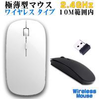 超薄型!持ち運び便利!2.4GHzのワイヤレスマウス! 滑らかな表面とスマートなデザインが魅力!ワイ...