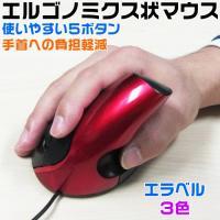 手にフィットして、使用感が抜群! 手首への負担を軽減するエルゴノミクスマウスです。 特徴: ◆手首を...