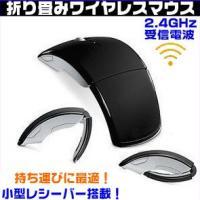 細身のデザインでコンパクトに折りたためるワイヤレスマウス! ◆マウスを折り畳むと2/3の大きさになり...