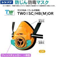 重松製作所  取替え式防じんマスク・直結式小型防毒マスク TW01SC OR(蜜柑色)Mサイズ 面体...