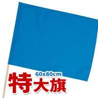 とても軽くて、ふりやすい旗シリーズ。応援合戦に最適。  ■大きさ:旗:800×600mm、棒:Φ12...