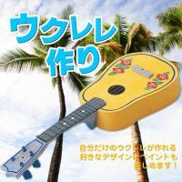 SEARCH WORD: ウクレレ うくれれ 楽器 ハワイアン HAWAIIAN 手づくりウクレレ ...