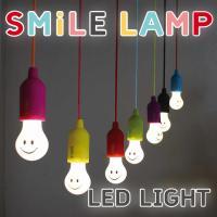 かわいい電球型ランプ。ニッコリ笑顔になれる電球型スマイルランプ!どこでも吊り下げられるから、いろんな...