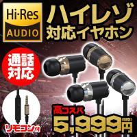 ハイレゾ音源対応の高品質アルミニウムイヤホン「極の音域 Hi-Res ALDEBARAN」。片側に口...