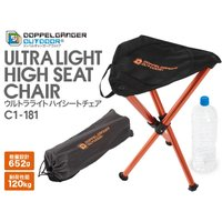 重量わずか652g。折りたたみ傘一本分程度にたたむことができるウルトラライトハイシートチェア。軽量な...