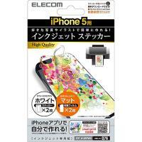 インクジェットプリンターでオリジナルデザインが簡単に作れるiPhone5用 背面ステッカーです。しっ...