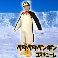 アウトレット(保証なし) ペタペタペンギン ペンギン 着ぐるみ コスチューム パーティ イベント 宴会 ジグ 4413
