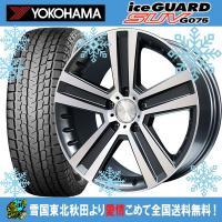 商品詳細 タイヤ : ヨコハマ アイスガード SUV G075 YOKOHAMA iceGUARD ...