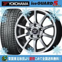 商品詳細 タイヤ :ヨコハマ アイスガード5プラス IG50+ タイヤサイズ :205/55R16 ...