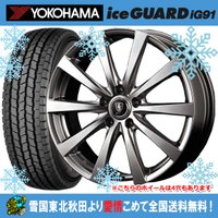 商品詳細  タイヤ : ヨコハマ アイスガード iG91 YOKOHAMA iceGUARD iG9...