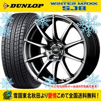 商品詳細  タイヤ : ダンロップ ウインターマックス SJ8   タイヤサイズ : 225/55R...