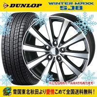商品詳細  タイヤ :ダンロップ ウインターマックス SJ8  タイヤサイズ  : 225/60R1...