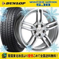 商品詳細 タイヤ :ダンロップ ウィンターマックス SJ8 タイヤサイズ :255/55R18 ホイ...