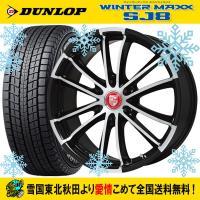 商品詳細  タイヤ : ダンロップ ウインターマックス SJ8 DUNLOP WINTERMAXX ...