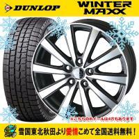 商品詳細  タイヤ : ダンロップ ウインターマックス  タイヤサイズ  : 165/70R14  ...