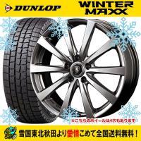 商品詳細  タイヤ : ダンロップ ウィンターマックス  タイヤサイズ  : 175/65R15  ...