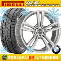 商品詳細 タイヤ :ピレリ アイスアシンメトリコ タイヤサイズ :205/60R16 ホイール :M...