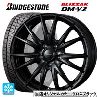 商品詳細  タイヤ : ブリヂストン ブリザック DM-V2   タイヤサイズ : 225/55R1...