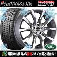 ランドローバー 商品詳細 タイヤ :ブリヂストン ブリザック DM-V2 タイヤサイズ :235/5...