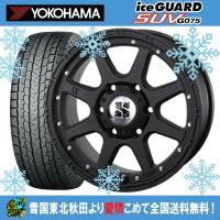 商品詳細  タイヤ : ヨコハマ アイスガードSUV G075 YOKOHAMA ICEGUARD ...