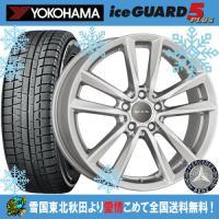 商品詳細 タイヤ :ヨコハマ アイスガード5 IG50 タイヤサイズ :195/60R16 ホイール...