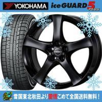 フォルクスワーゲン  商品詳細 タイヤ :ヨコハマ アイスガード5プラス IG50+ タイヤサイズ ...