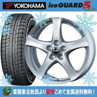 商品詳細 タイヤ :ヨコハマ アイスガード5 IG50 タイヤサイズ :215/45R17 ホイール...