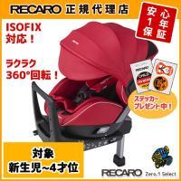 商品  ■RECARO ZERO.1 Select (レカロ ゼロワン セレクト)    カラー  ...