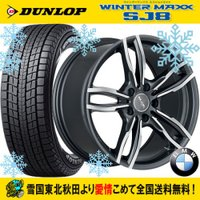 商品詳細 タイヤ :ダンロップ ウィンターマックス SJ8 タイヤサイズ :225/60R17 ホイ...